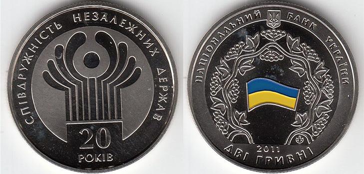 Монета 2 гривны 2011 года