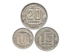 Монеты 1943 года