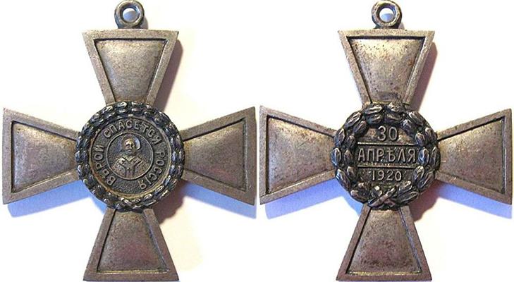 Орден Николая Чудотворца времен гражданской войны - описание