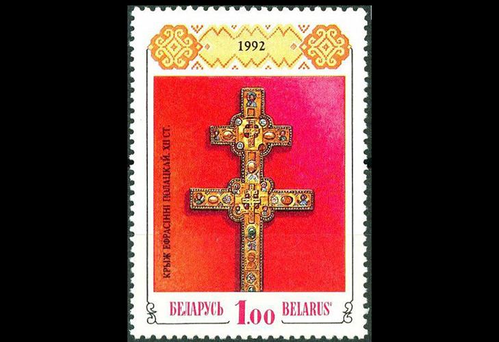 Первая марка Беларуси времен независимости
