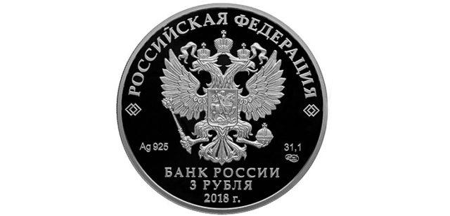 Юбилейные монеты 2018