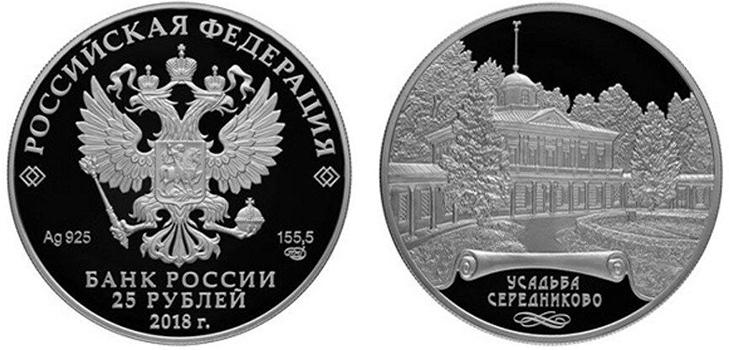 Юбилейные монеты 2018, Усадьба Мцыри (Середниково)