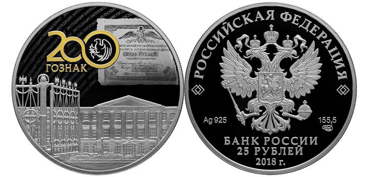 Юбилейные монеты 2018, 200 лет Госзнак
