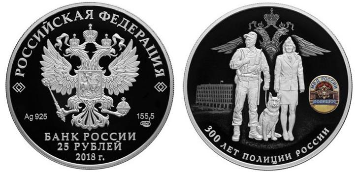 Юбилейные монеты 2018, 300 лет полиции России