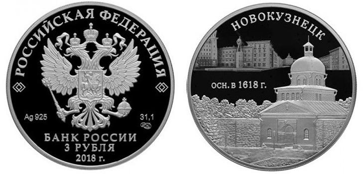 Юбилейные монеты 2018, 400 лет основания г. Новокузнецка