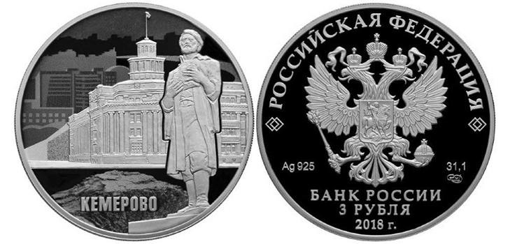 Юбилейные монеты 2018, 100 лет основания Кемерово