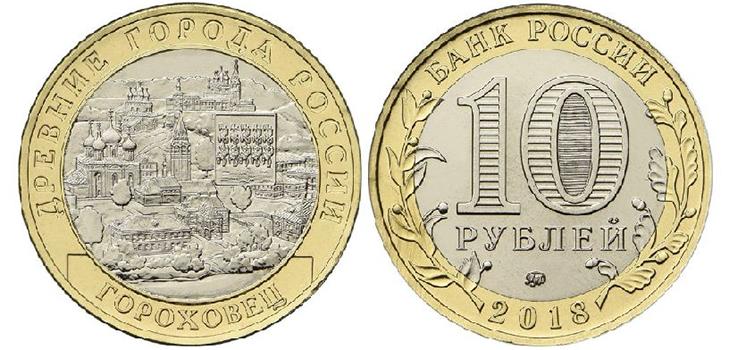 Юбилейные монеты 2018, г. Гороховец