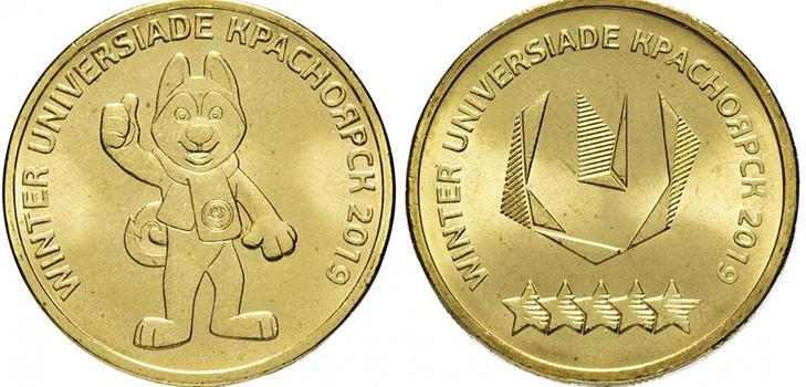 Юбилейные монеты 2018, Универсиада