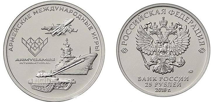 Юбилейные монеты 2018, Третьи Армейские игры
