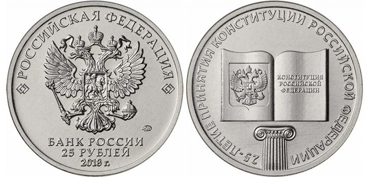 Юбилейные монеты 2018, 25 лет Конституции РФ