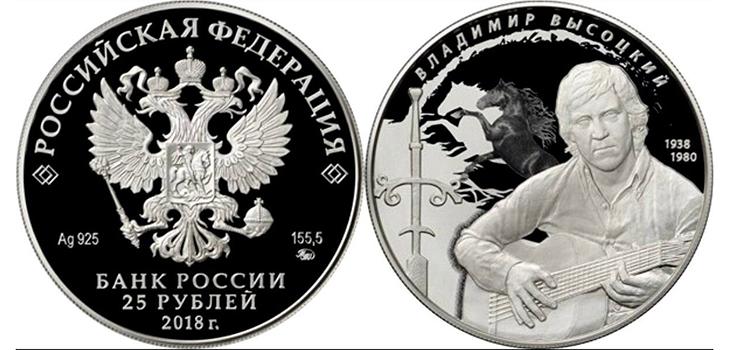 Юбилейные монеты 2018, Творчество В.С. Высоцкого