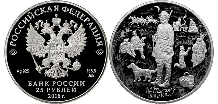 Юбилейные монеты 2018, 200 лет со дня рождения Тургенева