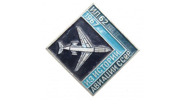 Значки с самолетами СССР