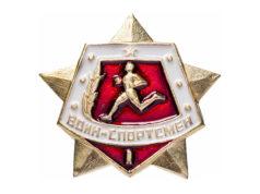 Значок «Воин-спортсмен»