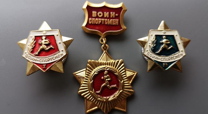 Золотой знак «Воин-спортсмен»