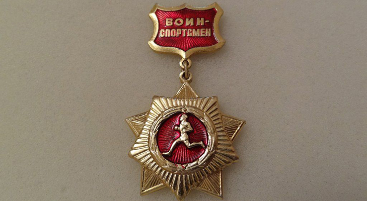 Золотой знак «Воин-спортсмен» - описание