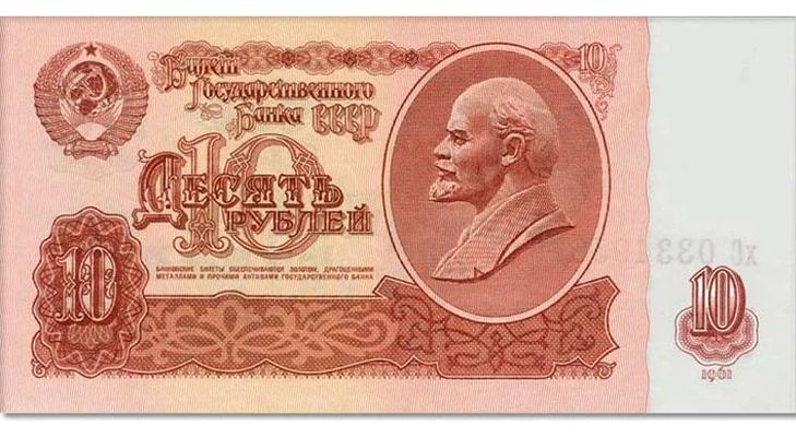 Банкнота 10 рублей 1961 года - аверс