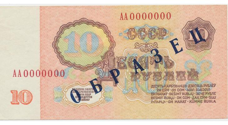 Банкнота 10 рублей 1961 года - серия АА