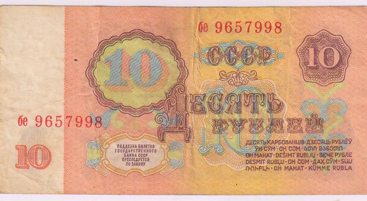 Банкнота 10 рублей 1961 года - реверс