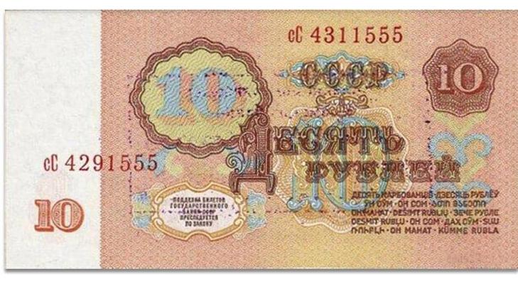Банкнота 10 рублей 1961 года - разная нумерация