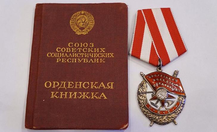 Орден Красного Знамени - награждение
