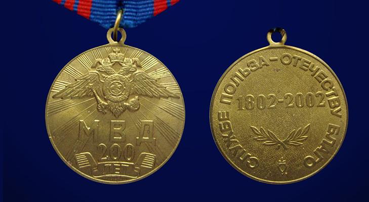 Медаль «200 лет МВД России» - описание