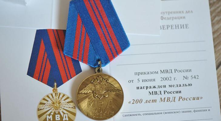 Медаль «200 лет МВД России» - награждение