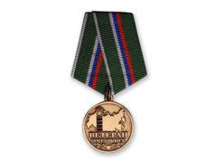 Медаль «Ветеран погранвойск»