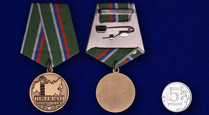 Медаль «Ветеран погранвойск»  - описание