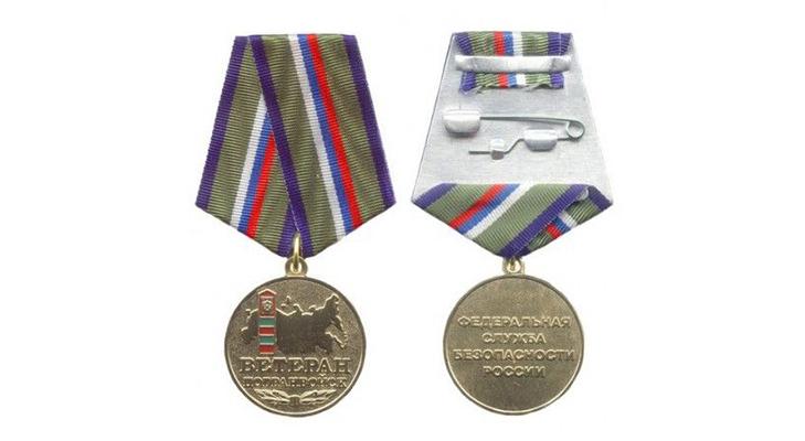 Медаль «Ветеран погранвойск России»