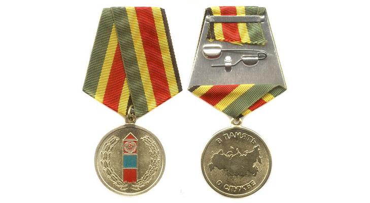 Медаль «В память о службе в пограничных войсках КГБ СССР»