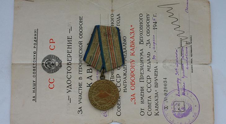 Медаль за оборону Кавказа - награждение