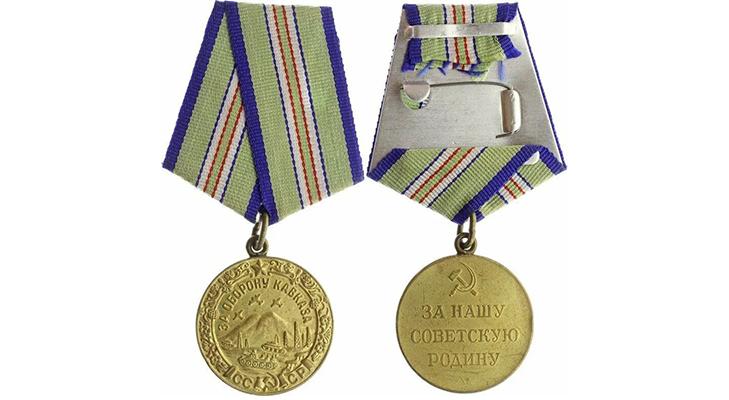 Медаль за оборону Кавказа - описание