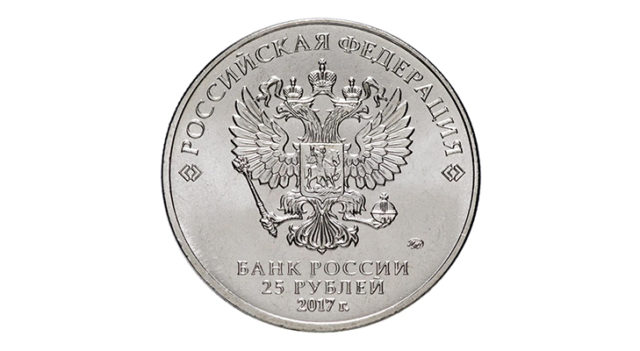 Монета 25 рублей 2017 года