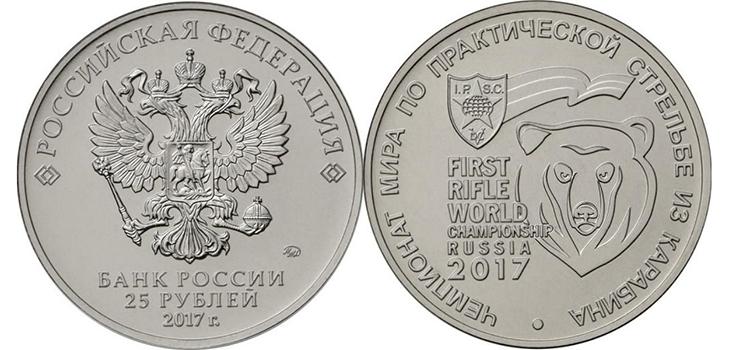 """Монета 25 рублей 2017 года """"Чемпионат мира по стрельбе из карабина"""""""