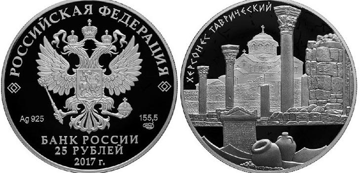 """Монета 25 рублей 2017 года """"Херсонес Таврический"""""""