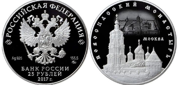 """Монета 25 рублей 2017 года """"Новоспасский монастырь"""""""