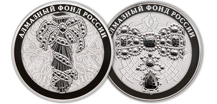 """Монета 25 рублей 2017 года """"Алмазный фонд"""""""