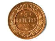 Монета 3 копейки 1899 года
