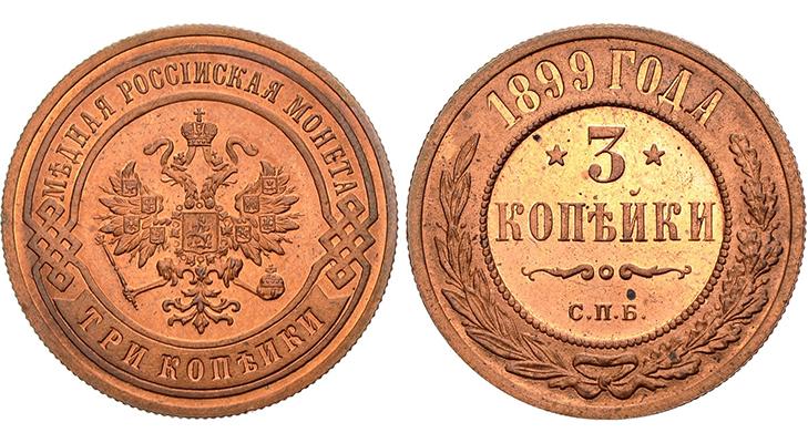 Монета 3 копейки 1899 года - описание