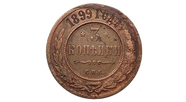 Монета 3 копейки 1899 года - реверс
