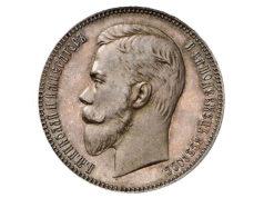 Монеты 1905 года