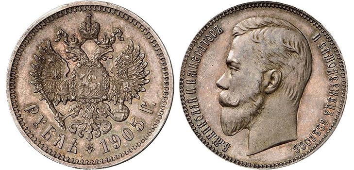 1 рубль 1905 года
