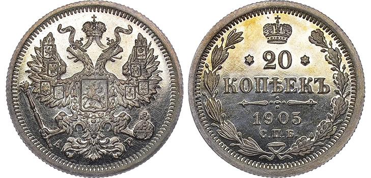 20 копеек 1905 года