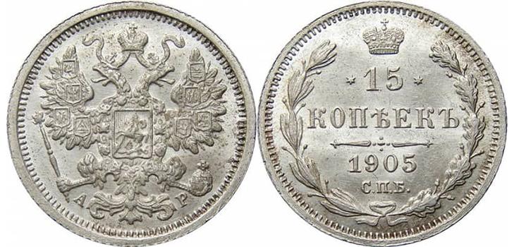 15 копеек 1905 года