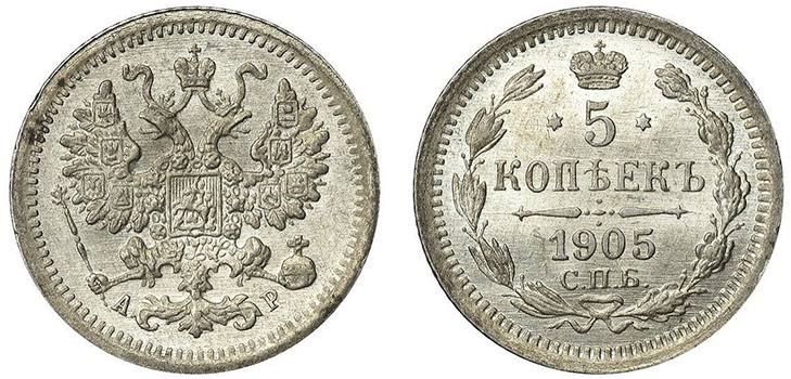 5 копеек 1905 года