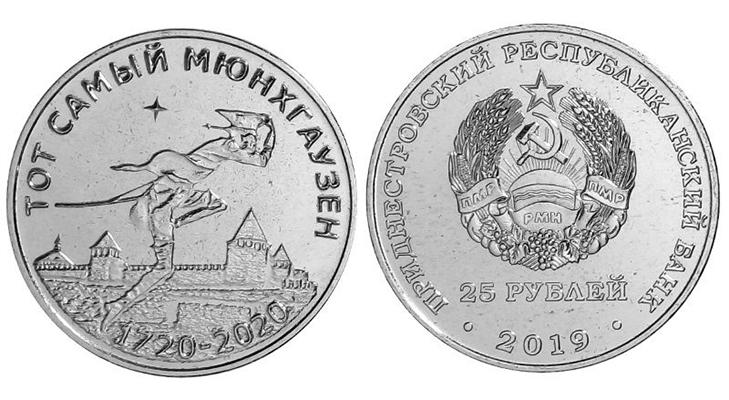 "Монета Приднестровья ""300 лет барону Мюнхгаузену"""
