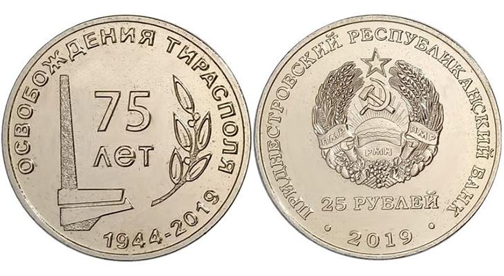 """Монета Приднестровья, """"75 лет освобождения Тирасполя"""""""