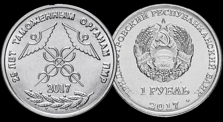 """Монета Приднестровья """"25-й годовщины создания таможенных структур ПМР"""""""