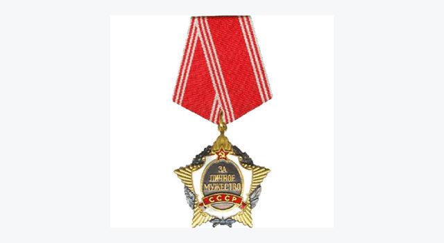 Орден «За личное мужество»